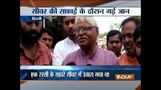 Cleaner dies inside sewer in west Delhi's Dabri - INDIATV