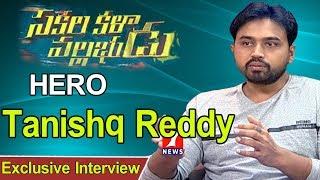 Sakalakala Vallabhudu Movie Hero Tanishq Reddy Exclusive Interview   Eevaram Athidi   iNews - INEWS