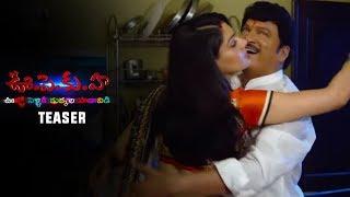 U PE KU HA Movie Teaser | Ali | Rajendra Prasad | Sakshi Chaudhary | TFPC - TFPC