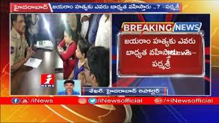 జయరాం హత్య పై నాకు అనుమానం ఉంది | Wife Padma Shri Reveals Shocking Facts And Request GOVT Protection - INEWS