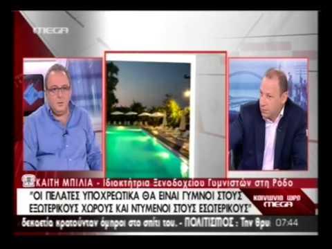ΞΕΝΟΔΟΧΕΙΟ ΓΥΜΝΙΣΤΩΝ ΡΟΔΟΣ TVKOSMOS
