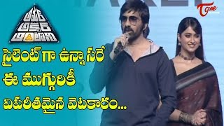 Ravi Teja Speech | Amar Akbar Anthony Telugu Movie Pre Release Event | TeluguOne - TELUGUONE