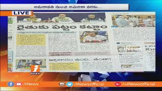 Today Highlights Form News Papers | News Watch (18-06-2018) | iNews - INEWS