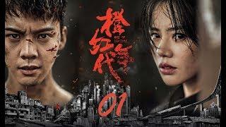 橙紅年代 (47集全)陳偉霆 馬思純