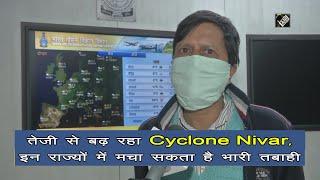 video : तमिलनाडु और पुडुचेरी के तटीय क्षेत्रों में दस्तक दे सकता है Cyclone Nivar