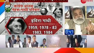 Taal Thok Ke: Will Rahul Gandhi rule on Congress by showing fear of BJP? - ZEENEWS