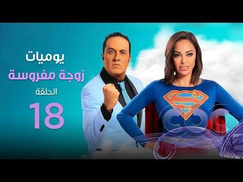 مسلسل يوميات زوجة مفروسة| الحلقة الثامنة عشر - Yawmeyat Zoga Mafrousa  episod 18