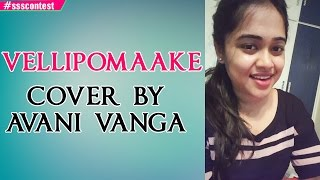 AR Rahman | Vellipomaake - Female Version Cover by Avani Vanga #ssscontest - ADITYAMUSIC
