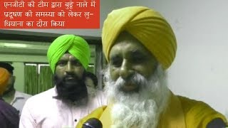 video:एनजीटी की टीम द्वारा बुड्ढे नाले में प्रदूषण की समस्या को लेकर लुधियाना का दौरा किया
