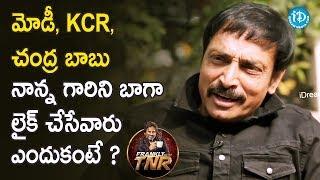 మోడీ, KCR, చంద్ర బాబు నాన్న గారిని బాగా లైక్ చేసేవారు ఎందుకంటే ? - Raj Kandukuri || Frankly With TNR - IDREAMMOVIES