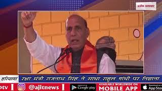 video : रक्षा मंत्री राजनाथ सिंह ने साधा राहुल गांधी पर निशाना