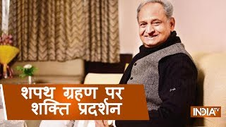 Ashok Gehlot All Set To Take Oath As Chief Minister Of Rajasthan Shortly - INDIATV