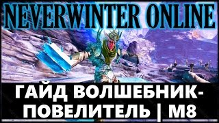 NEVERWINTER ONLINE - Гайд волшебник-повелитель | Модуль 8