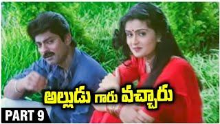 Alludu Garu Vacharu Telugu Full Length Movie | Part- 09 | Jagapathi Babu | Abbas | Heera | Kousalya - RAJSHRITELUGU
