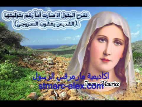 مريم انا عبدك بصوت القمص يوحنا نصيف