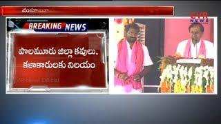 KCR Speech At TRS Praja Ashirvada Sabha In Mahabubnagar | Election Campaign | CVR New - CVRNEWSOFFICIAL