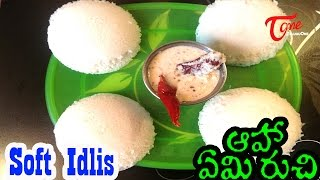 Cookery Tips & FAQs || How To Make Soft Idlis - TELUGUONE