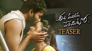 Ee Maya Peremito Movie Teaser | Rahul Vijay | Mani Sharma | TFPC - TFPC