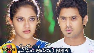 Hum Tum Latest Telugu Full Movie HD | Manish | Simran Choudhary | Ram Bhimana | Part 9 |Mango Videos - MANGOVIDEOS