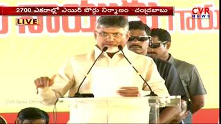 CM Chandrababu Speech LIVE | at Lay Stone Foundation for Bhogapuram Airport | Vizianagaram |CVR NEWS - CVRNEWSOFFICIAL