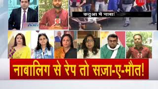 Child rape cases: Amendment to ensure death penalty for rapists? - ZEENEWS