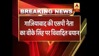 Madhu Chaudhary's controversial comment on VK Singh - ABPNEWSTV