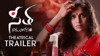 Seetha Ramuni Kosam Theatrical Trailer | Sharath | Karunya | Bala | Ramesh | TFPC - TFPC