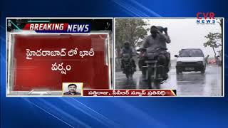 హైదరాబాద్లో భారీ వర్షం | Heavy Rains Lash Hyderabad | CVR News - CVRNEWSOFFICIAL