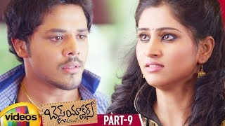 Best Actors Telugu Full Movie HD | Nandu | Madhunandan | Abhishek Maharshi | Part 9 | Mango Videos - MANGOVIDEOS