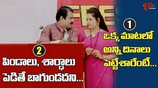 ఒక్క మాటలో అన్ని దినాలు పెట్టేశారేంటీ.. | Telugu Movie Comedy Scenes Back to Back | TeluguOne - TELUGUONE