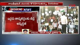 TCongress Activists Protest For Malkajgiri & Khanapur Tickets At Gandhi Bhavan l CVR NEWS - CVRNEWSOFFICIAL