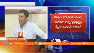 Chief Electoral Officer Rajith Kumar Press Meet On Voters Enrollment | iNews - INEWS