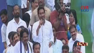 YS Jagan Praja Sankalpa Yatra At Bhimili | Visakhapatnam | CVR NEWS - CVRNEWSOFFICIAL