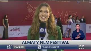 II Международный кинофестиваль Almaty Film Festival проходит в Алматы