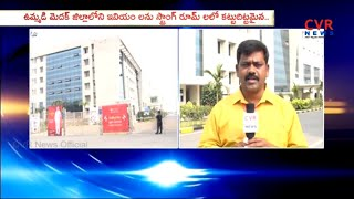 Tight Security : EVM Voting Machine in Strong Rooms | Medak district | CVR News - CVRNEWSOFFICIAL