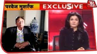 पाकिस्तान पर हमला नरेंद्र मोदी की जिंदगी की सबसे बड़ी भूल साबित होगी: परवेज मुशर्रफ - AAJTAKTV