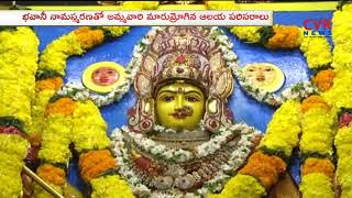 EO Koteswaramma About Arrangements For Dussehra Celebrations | CVR News - CVRNEWSOFFICIAL