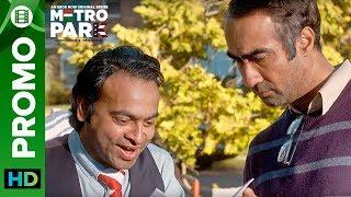 Ever Heard Of A Karate Machine? | Metro Park | Eros Now Originals | All Episodes Live On Eros Now - EROSENTERTAINMENT