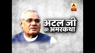 Atal Bihari Vajpayee Passes Away: Inspiring Life-Story of the Legend - ABPNEWSTV