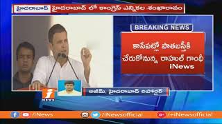Rahul Gandhi To Address Public Meeting at Charminar After Kamareddy Meeting | Hyderabad | iNews - INEWS