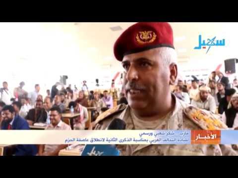 مأرب .. شكر شعبي ورسمي لقيادة التحالف العربي بمناسبة الذكرى الثانية لانطلاق عاصفة الحزم