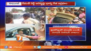 Revanth Reddy Wife Argues With Police On Revanth Reddy Arrest | Congress Activist Protest | iNews - INEWS