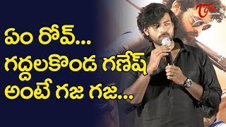 Varun Tej Speech at Valmiki Press Meet | Varun Tej | Pooja Hegde | Harish Shankar | TeluguOne - TELUGUONE