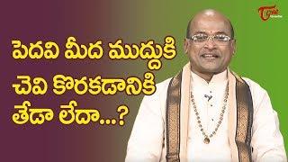 పెదవి మీద ముద్దుకి చెవి కొరకటానికి తేడా లేదా..? | Garikapati Narasimha Rao | TeluguOne - TELUGUONE