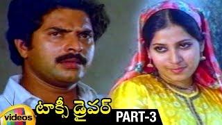 Taxi Driver Telugu Full Movie HD   Mammootty   Seema   IV Sasi   RamaKrishna   Part 3   Mango Videos - MANGOVIDEOS