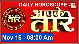 Aapke Taare: Daily Horoscope | November 16, 2017 | 8 AM - AAJTAKTV