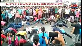 2వేల మంది నిరుద్యోగుల ఆందోళన కొత్తపేట చౌరస్తాలో   Unemployed Protest at Kothapet  Hyderabad CVR NEWS - CVRNEWSOFFICIAL