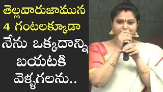 Actress Raasi About Disha Issue |  Inspirational Words | TFPC - TFPC
