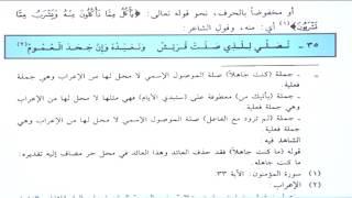 Ali BAĞCI-Katru'n-Neda Dersleri 036