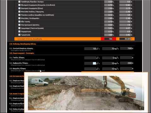 Smartbuilding_002 Κόστος Κατασκευής